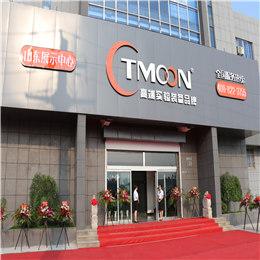 TMOON山东展示中心