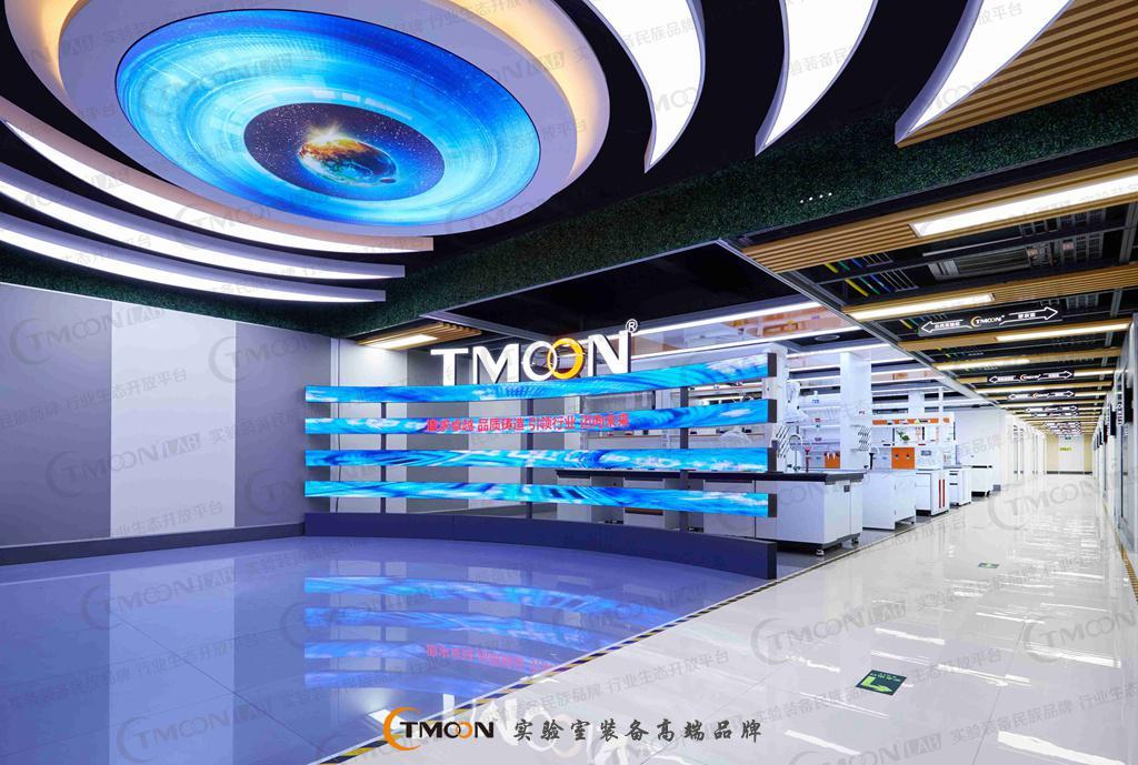 TMOON广东展示中心
