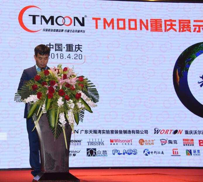 TMOON实验室装备重庆展示中心落成盛典暨实验室建造技术交流会圆满成功!