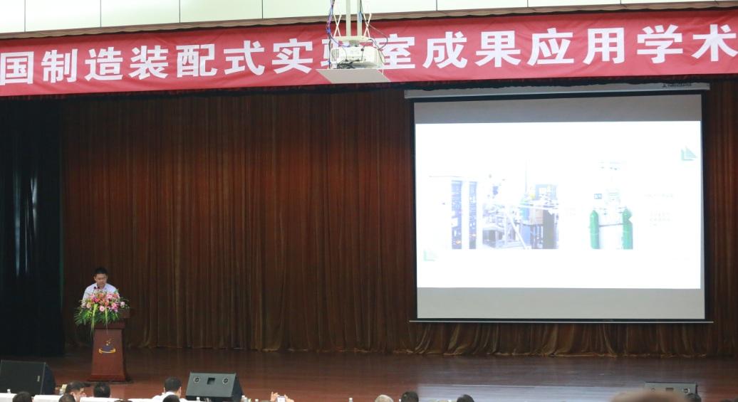 未来实验室|装配式智能实验室成果应用学术报告研讨会